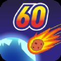 地球灭亡前60秒app下载_地球灭亡前60秒app最新版免费下载