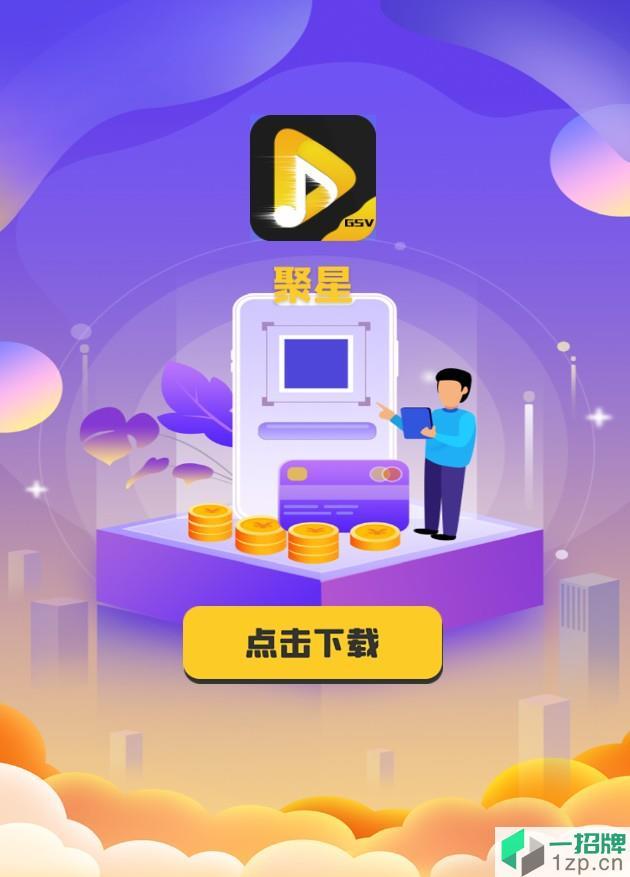 聚星公社app下载_聚星公社app最新版免费下载