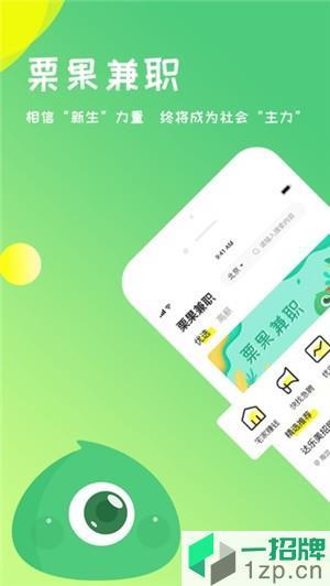栗果招聘app下载_栗果招聘app最新版免费下载