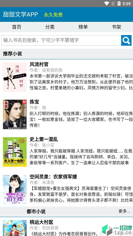 甜甜文学app下载_甜甜文学app最新版免费下载