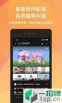 小猪英语剧场app下载_小猪英语剧场app最新版免费下载