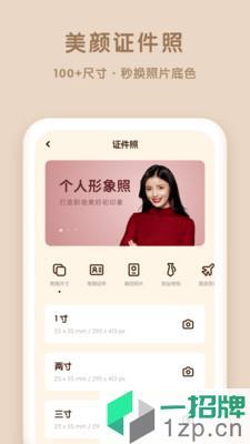 轻颜P图助手app下载_轻颜P图助手app最新版免费下载