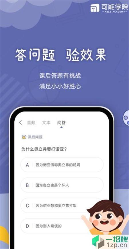 可能学院app下载_可能学院app最新版免费下载
