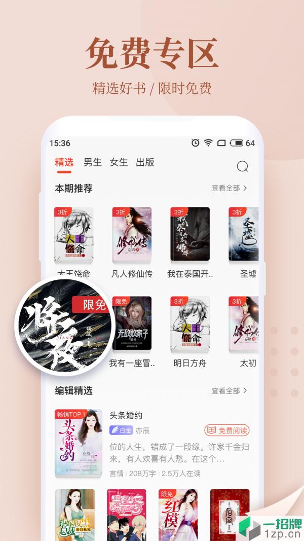 云仙小说app下载_云仙小说app最新版免费下载