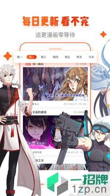 hh漫画app下载_hh漫画app最新版免费下载