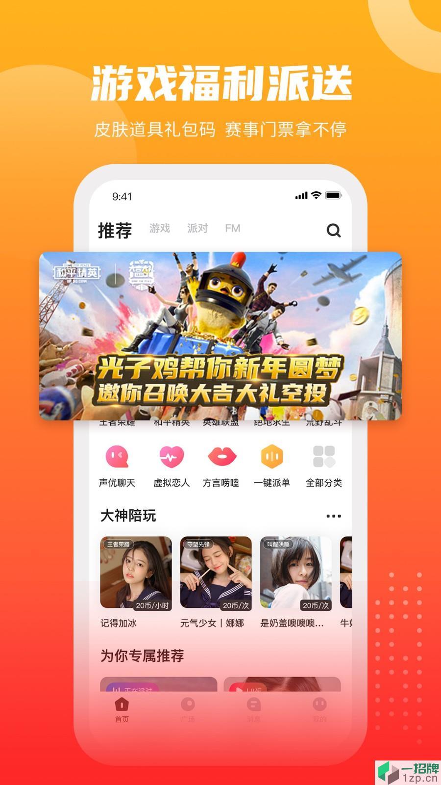 GOGO语音app下载_GOGO语音app最新版免费下载