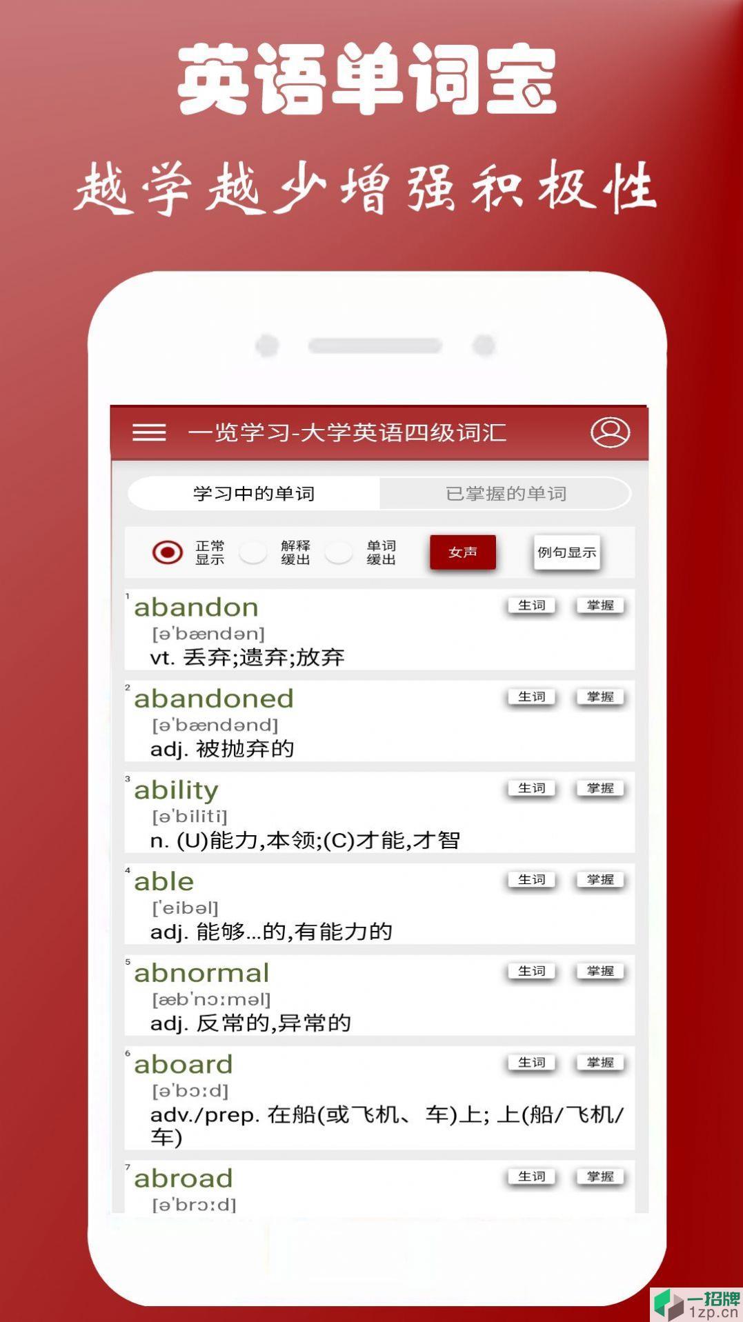 英语四级单词宝app下载_英语四级单词宝app最新版免费下载