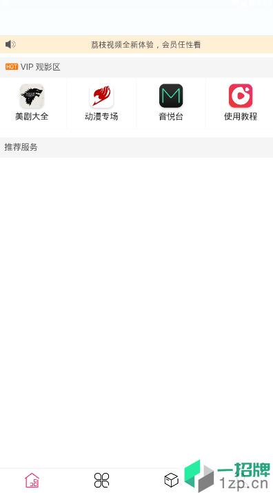 荔枝视频免次数版app下载_荔枝视频免次数版app最新版免费下载