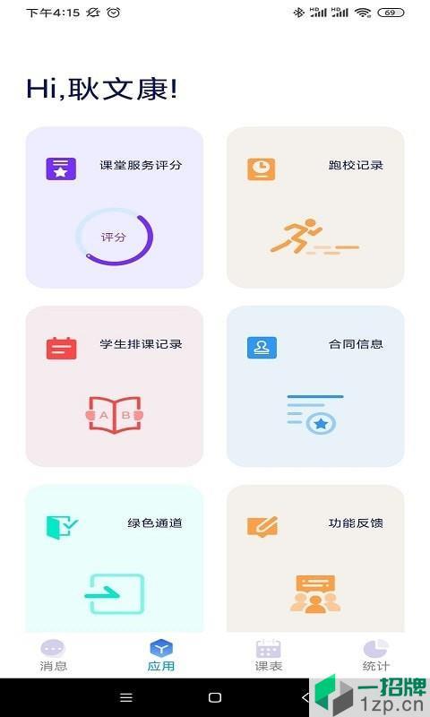 掌上精锐app下载_掌上精锐app最新版免费下载