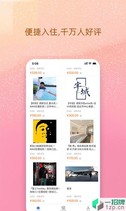 我的民宿app下载_我的民宿app最新版免费下载