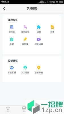 易接本app下载_易接本app最新版免费下载
