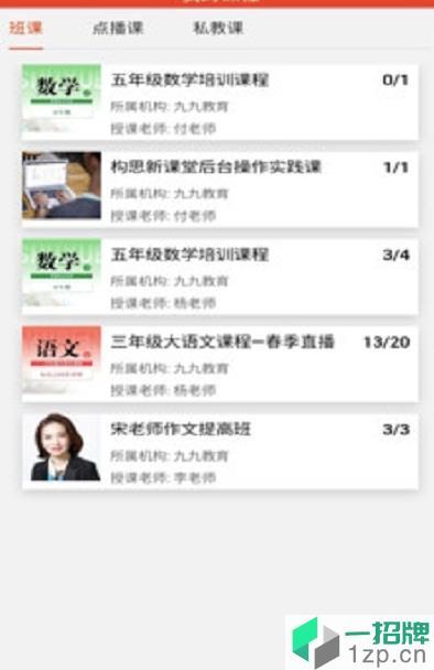 构思新课堂app下载_构思新课堂app最新版免费下载