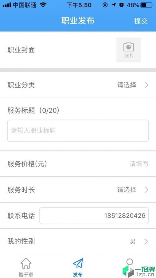 智千家app下载_智千家app最新版免费下载