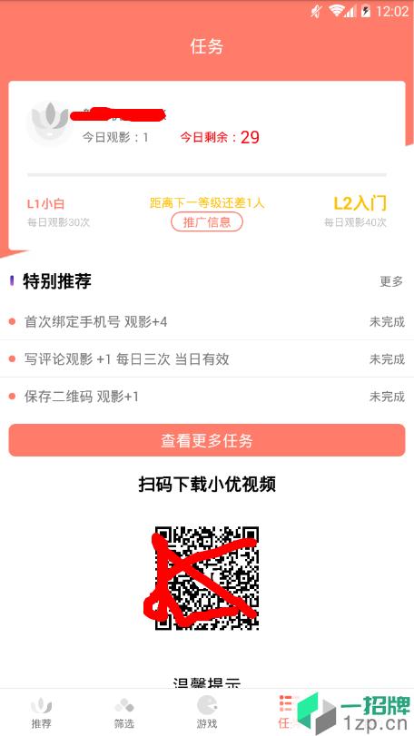 小优视频2020版下载app下载_小优视频2020版下载app最新版免费下载