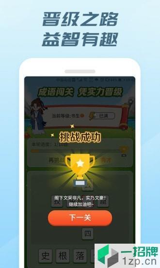 成语有礼app下载_成语有礼app最新版免费下载
