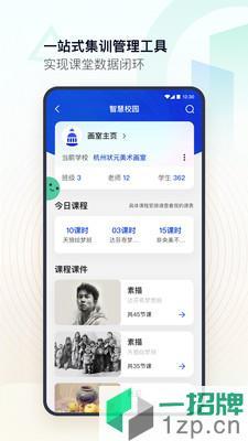 美术教师app下载_美术教师app最新版免费下载
