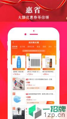 惠喵惠省app下载_惠喵惠省app最新版免费下载