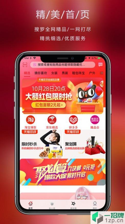 七乐购物app下载_七乐购物app最新版免费下载