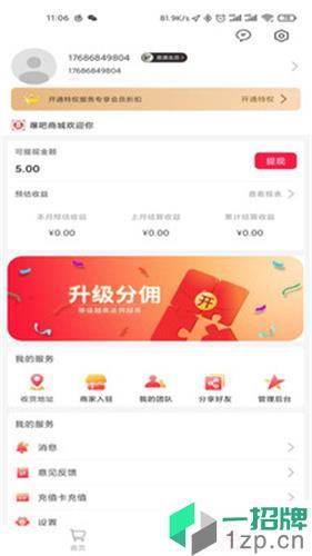 卖爆吧app下载_卖爆吧app最新版免费下载