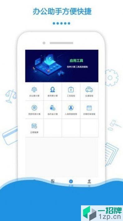 律盾管家app下载_律盾管家app最新版免费下载