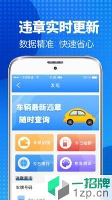 驾照宝app下载_驾照宝app最新版免费下载