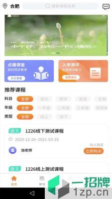 朝学夕练app下载_朝学夕练app最新版免费下载