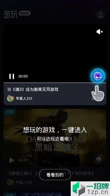 氢玩下载_氢玩手机游戏下载