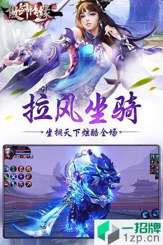 傲剑情缘变态版下载_傲剑情缘变态版手机游戏下载