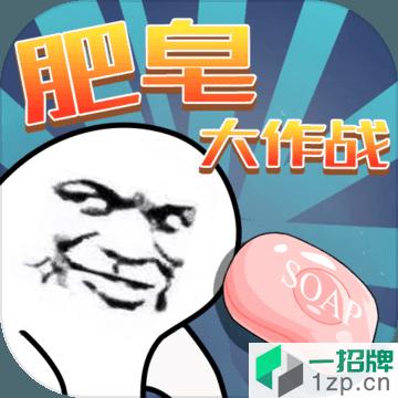 肥皂大作战多人联机版v1.1.9安卓版