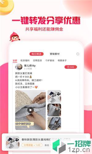 惠蚂蚁app下载_惠蚂蚁app最新版免费下载