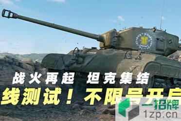"""《坦克连竞技版》""""前线"""""""