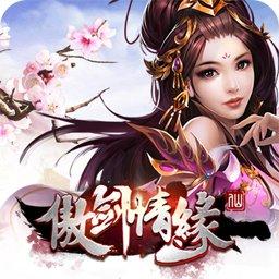 傲剑情缘腾讯版v1.17.0512安卓最新版