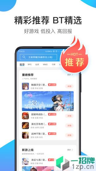骑士助手下载破解版app下载_骑士助手下载破解版app最新版免费下载