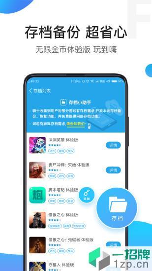骑士助手正版app下载_骑士助手正版app最新版免费下载