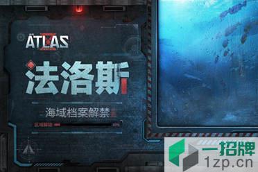 手游《代号:ATLAS》绝密档