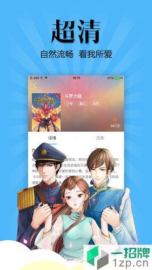 扑飞漫画版app下载_扑飞漫画版app最新版免费下载