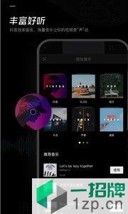 剪映最新版app下载_剪映最新版app最新版免费下载