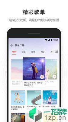 网易云音乐最新版app下载_网易云音乐最新版app最新版免费下载