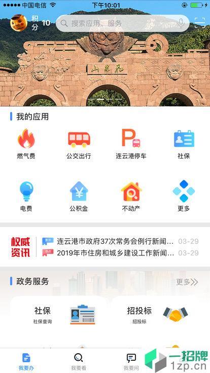 我的连云港app下载_我的连云港app最新版免费下载