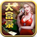 大富豪app