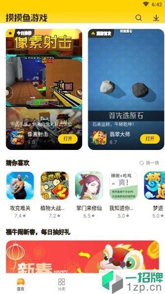 摸摸鱼游戏安装app下载_摸摸鱼游戏安装app最新版免费下载