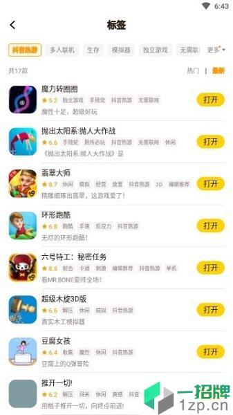 摸摸鱼游戏appapp下载_摸摸鱼游戏appapp最新版免费下载