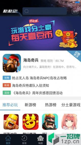 酷酷跑下载游戏盒app下载_酷酷跑下载游戏盒app最新版免费下载