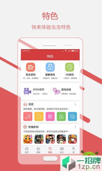 虫虫助手2021最新版app下载_虫虫助手2021最新版app最新版免费下载