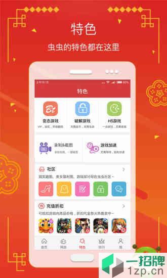 虫虫助手下载安装正版app下载_虫虫助手下载安装正版app最新版免费下载