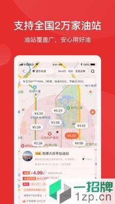 团油app下载_团油app最新版免费下载
