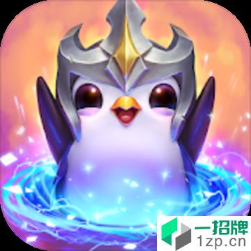 云顶之弈app下载_云顶之弈app最新版免费下载
