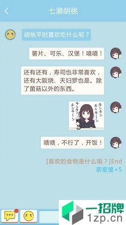胡桃日记腾讯app下载_胡桃日记腾讯app最新版免费下载