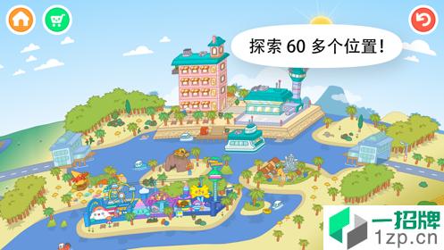 托卡生活世界2021最新版本app下载_托卡生活世界2021最新版本app最新版免费下载