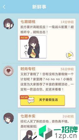 胡桃日记app下载_胡桃日记app最新版免费下载